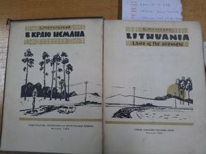 Lithuania: Land of Niemen