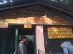 West Bengal Snake Park entrance