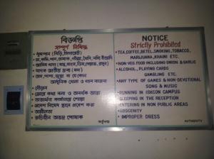 Rules of the Prabhupada Bhavan Guest House